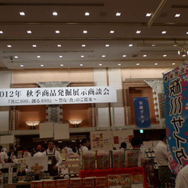 2012年 秋季商品発掘展示商談会で一目惚れ♡