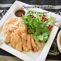 シンガポールチキンライス。全部入れるだけの簡単ごはんレシピ。