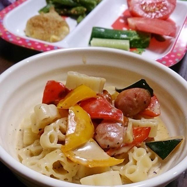 夏野菜とマカロニの豆乳チーズクリーム和え☆ #明治 #スライスチーズ
