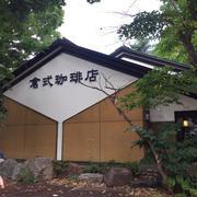 モーニングは+50円から♪サイフォン珈琲の倉式珈琲店。〜札幌・中島珈琲店〜
