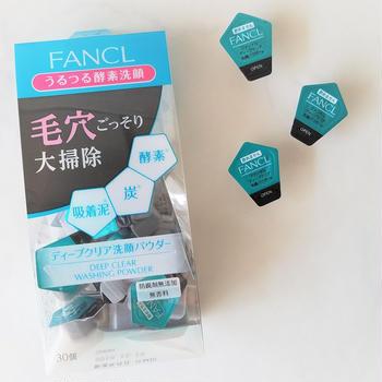 新しいファンケルの『黒』酵素洗顔パウダーが優秀!