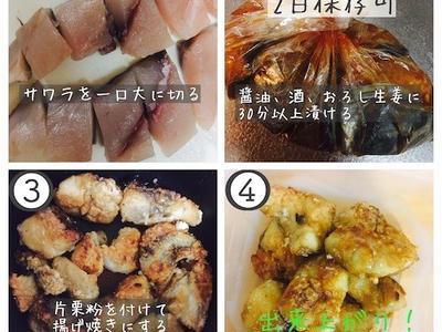 >サワラの竜田揚げ by くすりやさん