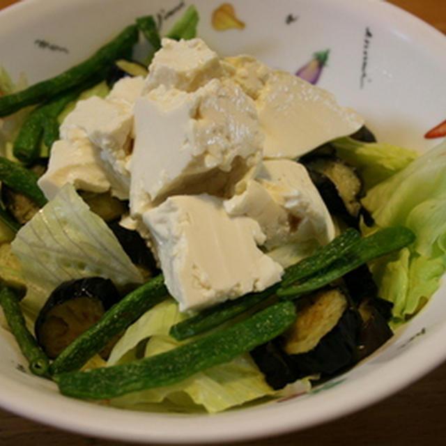 揚げ野菜と豆腐のサラダ