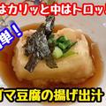 【レシピ】胡麻豆腐の揚げ出し!外はカリカリ中はトロトロ!