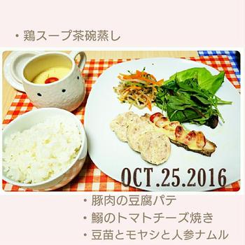 2016.10.25 豚肉の豆腐パテ