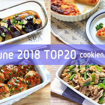 2018年6月の人気作り置きおかず・常備菜のレシピ - TOP20