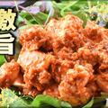 格安チリへようこそ!極柔らか鶏の濃旨マスタードチリチキン(糖質6.6g)