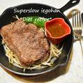 簡単「宮のたれ風ソース&ステーキスパイス」手軽においしくおうちファミレス。
