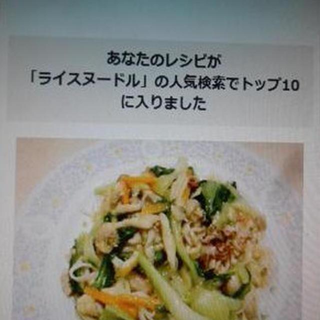 嬉しいお知らせ クックパッド ~海鮮あんかけライスヌードル人気検索トップ10入り~