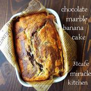 簡単なのに豪華見え♪ホットケーキミックスで作る「マーブルケーキ」
