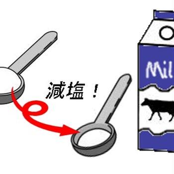 ミルクで美味しく減塩!!!
