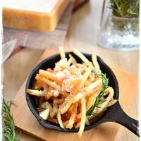 パルミジャーノ・レッジャーノ!チーズたっぷり濃厚エスニックなフライドポテト