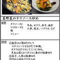 夏野菜のチリソース炒め