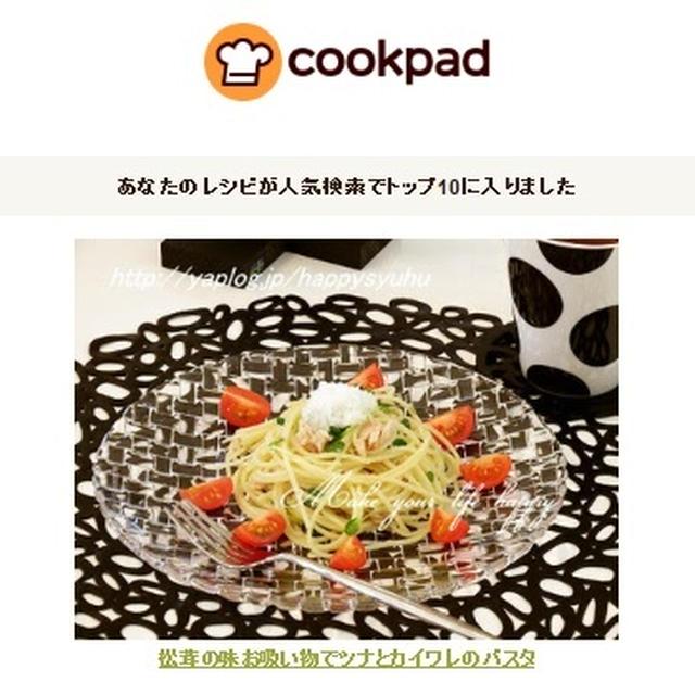 クックパッドで人気検索4位に!「松茸の味お吸い物でツナとカイワレのパスタ」