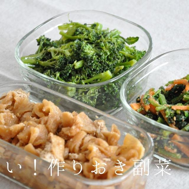 """【作り置きレシピ】在庫整理をかねた""""野菜の作り置きおかず"""""""