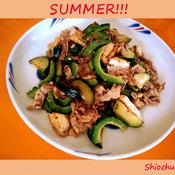 豚と夏野菜のアジアン風味炒め