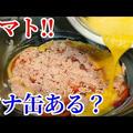 朝食に!鍋にセットし5分ほったらかしで完成!トマトとツナ缶レシピ