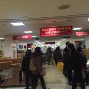札幌 丸井デパート『お歳暮解体セール』に行って来た&蕎麦屋『繕』!!!
