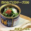 鯖の缶ごと梅チーズ焼き