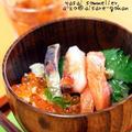 自家製かえし醤油 活用レシピ♪「簡単美味!海鮮丼」 by ATSUKO KANZAKI (a-ko)さん