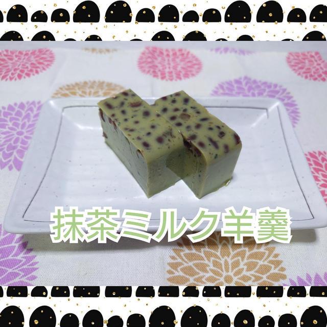 簡単和菓子❗甘さ控えめ【抹茶ミルク羊羹】