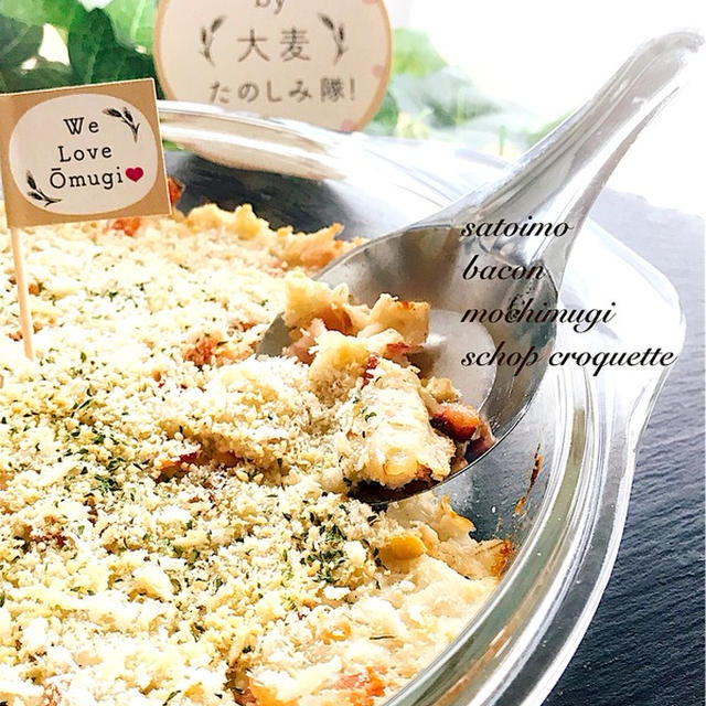 大麦たのしみ隊☆ もち麦入り里芋とベーコンのスコップコロッケ