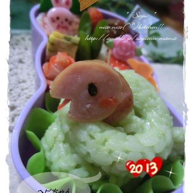 【レシピ】ぐるぐるヘビちゃん弁~♪