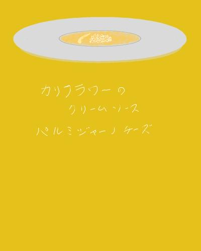 カリフラワーのクリームスープ パルミジャーノチーズ風味