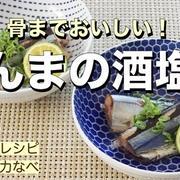 【YouTube公開】さんまの大好きな食べ方