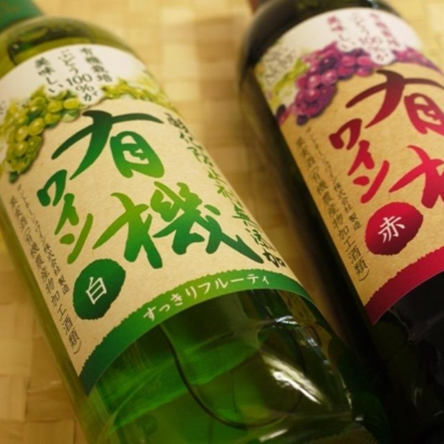 サントネージュ『酸化防止剤無添加有機ワイン』おつまみレシピ募集