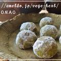 スノーボールクッキー♪アレルギー対応☆ 小麦粉・乳製品・卵不使用のスイーツレシピピックアッフ by MOMONAOさん