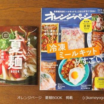 オレンジページ 「夏麺BOOK」掲載 & 簡単すぎるそうめんレシピ5品