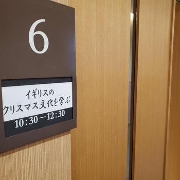 イベント報告「玉川髙島屋S・C 総合カルチャーセンター・イギリスのクリスマス文化を学ぶ」