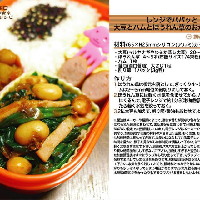 レンジでパパッと!大豆とハムとほうれん草のおかか醤油和え お弁当のおかず料理 -Recipe No.1141-