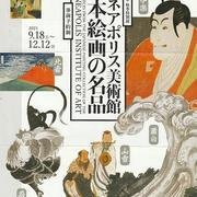 ミホ・ミュージアムと蕎麦の黒田園(0)