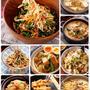 ダイエットや野菜不足解消に!『2020年1月の人気レシピランキング-TOP10』と『掲載誌:へとへとな日の最強ラクうまごはん』