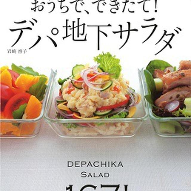 フライパンでひとつでおいしい!「鮭のホットサラダ」