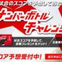 【当選】visaギフトカード『21,000円分』