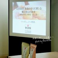 ■11月24日は和食の日!「基本のだし」で味わう一汁三菜 体験イベントレポ♡
