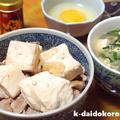 ご飯の上に肉豆腐をド~ン! | 絹豆腐・もめん豆腐の料理レシピ