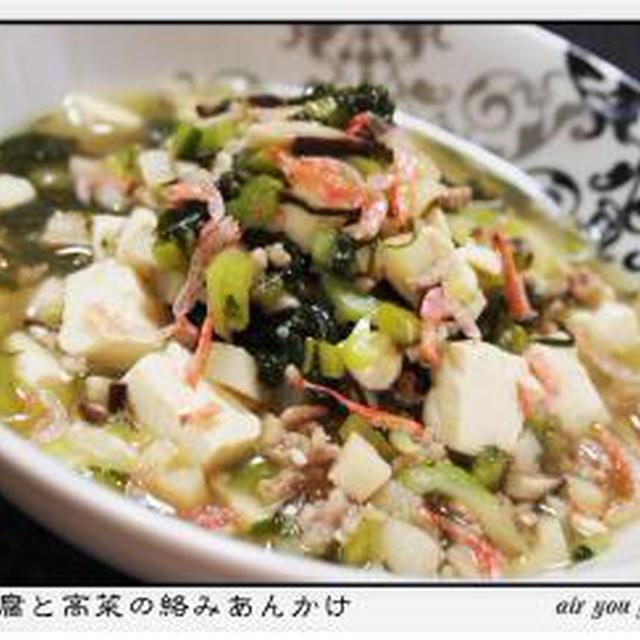✿豆腐と高菜の絡みあんかけ✿