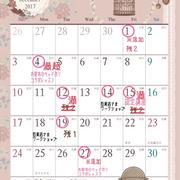 12月レッスンスケジュール♡日程追加しました