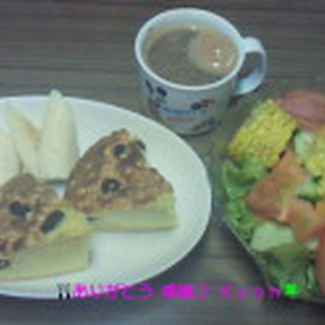 Good-morning Kyonのレーズンケーキ&フルーツ盛り~&野菜サラダ~編じゃよ♪