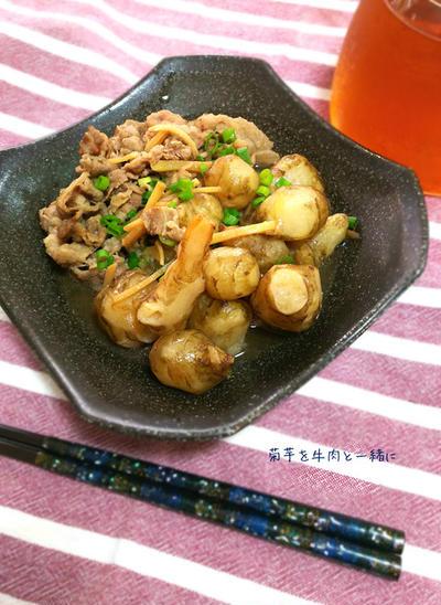 ゴボウみたいないい香り!菊芋と牛肉の甘辛煮