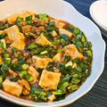 仕上げは花椒塩(ホアジャオエン)で♪ニラたっぷり麻婆豆腐 by すたーびんぐさん