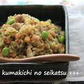 ■塩麹豚のカレーチャーハン♪ by kumakichiさん