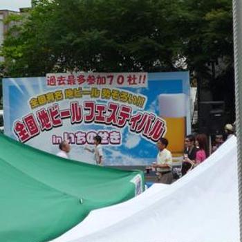 全国地ビールフェスティバルin一関でぇ〜今年もオフ会♪