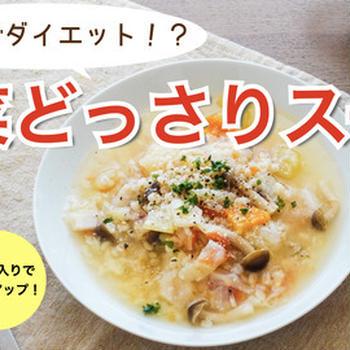 【YouTube公開】圧力鍋でダイエット!野菜どっさりスープ
