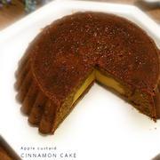 りんごカスタード入りのシナモンケーキ