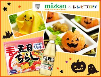ミツカン「すし酢 昆布だし入り」と「五目ちらし」で作るハロウィンにぴったりお寿司レシピ大募集